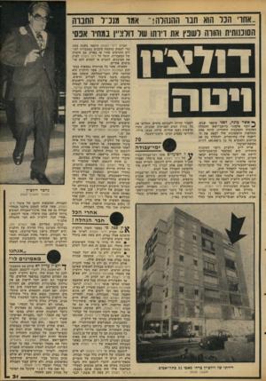 העולם הזה - גליון 2093 - 12 באוקטובר 1977 - עמוד 31 | החברה, אשר כל מניותיה נמצאות בבע לות הסוכנות היהודית, אשר דולצ׳ין הוא הגיזבר שלה וחבר־הנהלתה, עוסקת מאז בהקמת מיבני ציבור לעולים חדשים, כמרכזי קליטה, אולמות