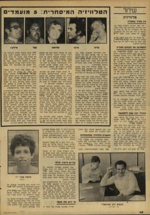 העולם הזה - גליון 2093 - 12 באוקטובר 1977 - עמוד 40 | שיחר ה ט לוויזי ה ה מי ס ח רי ת 5 :מו ע מ די טלוויזיה אין צורר מ כ רז עוד לפני המירכז -לתפקיד מנהל מח לקת החדשות בטלוויזיה כבר ברור לגמרי מר. יהיו ׳תוצאותיו.