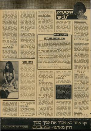 העולם הזה - גליון 2093 - 12 באוקטובר 1977 - עמוד 41 | יו לי הבלירומי או ״היות שסומיאו מת ואין מה לחפש אותו,״ משלימה (,)1/93 החושבת את עצמה ליוליה, עם המציאות. היא מוכנה להסתפק גם בבחור נאה ונחמד, שרצוי שיהיה חיפאי