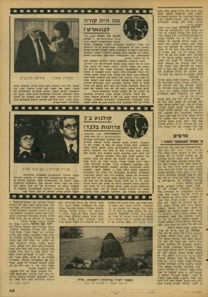 העולם הזה - גליון 2093 - 12 באוקטובר 1977 - עמוד 43 | להופיע מחוץ למישפחת אלטמן, אותה מישפחח מפורסמת ישל שחקנים המאמינים בבמאי בלב ונפש, ומוכנים להופיע תמיד בסרטיו אפילו ללא תמורה, ובתפקידים הקטנים ביותר. הרחבת
