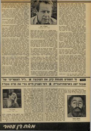 העולם הזה - גליון 2093 - 12 באוקטובר 1977 - עמוד 48 | אומר ולנטין פונט: בזכות מה מצדיק ׳המופת את עצמו? מצדיק הוא את עצמו בהעלותו מיגרעות אל התודעה ובספקו אימרת־כנף. על פי מופת שכזה אפשר ללמוד שאסור לו לאדם לעשות