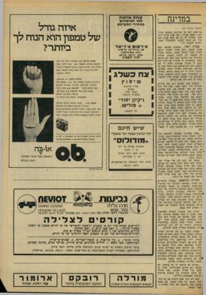 העולם הזה - גליון 2093 - 12 באוקטובר 1977 - עמוד 49 | במדינה י קבעת מודעות יובע העיתונים במחירי המערכת (המשך מעמוד )45 בני־אדם ולא אל טירונים במחנה טירו נות׳״ מספר אצילי .״׳כך אביו אותך יותר טוב,׳ אמרתי לו. גם אם