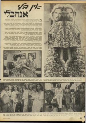 העולם הזה - גליון 2093 - 12 באוקטובר 1977 - עמוד 54 | ף י> תי אופנה רבים קמים ונופלים, אופנה משתנה חדשות לבקרים, ורק שמות 4בודדים זוכים להיחרט בג׳ונגל אכזרי זה כמי שעיצבו קו אופנה מיוחד־במינו, שכשרונם ומקוריותם