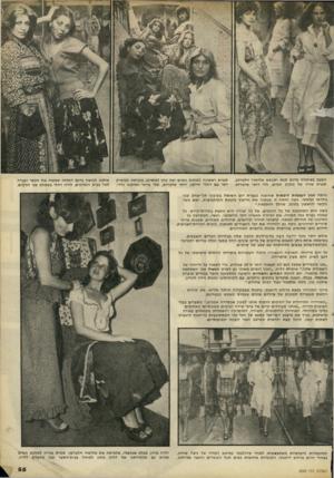 העולם הזה - גליון 2093 - 12 באוקטובר 1977 - עמוד 55 | הפעם בשימלה מדגם סבא וסבתא אלימור זילברמן, סנגית שניה של מלכת המים, ליד רותי שיטרית. סגנית ראשונה למלכת המים יפה כהן (מימין) ,בכניסה לבוטיק יחד עם רחלי חייימן,