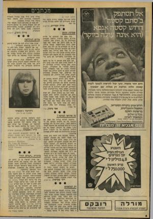 העולם הזה - גליון 2093 - 12 באוקטובר 1977 - עמוד 8 | מכתבים (המשך מעמוד )6 כלחץ אמריקאי מטעמי נוחיות בלבד, כדי שאיש מהצדדים לא יואשם בבגידה בעיני בני עמו. אדיה וכברויט, תל־אביב שכיתת קונים היום יותר מתמיד, אינך