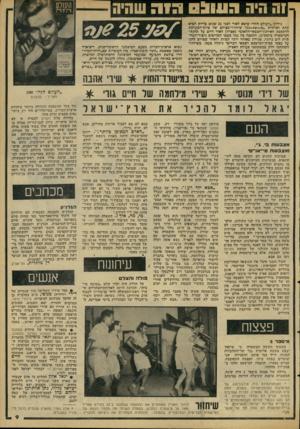 העולם הזה - גליון 2093 - 12 באוקטובר 1977 - עמוד 9 | זה חיה £113 031113 שהן ה 3 גיליון ״העולם הזה״ שיצא לאור לפני 25 שנים בדיוק הביא תחת הכותרת ״23—1\/—46״ שיחזור־מצולם של צוות־המערכת להתקפת האירגון־הצכאי־הלאומי
