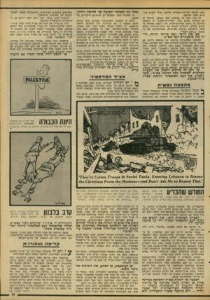 העולם הזה - גליון 2094 - 19 באוקטובר 1977 - עמוד 11 | כמח צית העם הפלסטיני נמצא תחת שילטון ישראלי. … אולם בחלקים אחרים של העם הפלסטיני קיימות בעיות חמורות יותר. … אא״ל הפלסטיני י הם הכוחות הנגדיים בקרב העם
