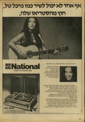 העולם הזה - גליון 2094 - 19 באוקטובר 1977 - עמוד 12 | אף אחד לא יכול לשיר כמו מיכל טל. חוץ מהסטריאו שלה. מיכל טל אוהבת מוסיקה טובה. קל לנחש זאת. קל גם לנחש שלגבי מיכל טל פירוש הדבר הנאה כפולה: כזמרת מצליחה בעלת