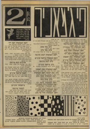 העולם הזה - גליון 2094 - 19 באוקטובר 1977 - עמוד 16 | לפני איזה שבוע־ושבועיים פתחתי את העיתונים ובמשך איזה שבוע־שבויעיים מצאתי בהם כל מיני ידיעות כגון זאת שהופיעה בעמוד דיראישון: ראש הממשלה לבש פיג׳מה ולמחרת שוב
