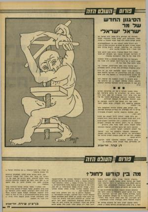 העולם הזה - גליון 2094 - 19 באוקטובר 1977 - עמוד 19 | • ח עונ ס ד ״ז ק י שר אל י שר אל כשהחלו ימי הביניים, ב״ 17 במאי׳ היה ישראל ישראלי׳ מאזוכיסט ידוע, עסוק באחד מתרגיליו המופלאים, שבהם שימש הוא עצמו מענה ומעונה —