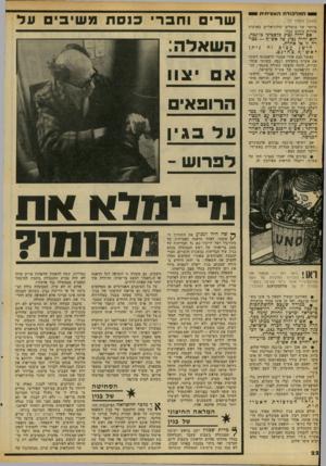 העולם הזה - גליון 2094 - 19 באוקטובר 1977 - עמוד 22 | יי המלכוד ת האמיתית (המשך מעמוד )21 ביותר של מושלים קולוניאליים בארצות אחרות בימים עברו. אם יהיה נציג פלסטיני כז׳נכה, הוא יהיה נציג שד אש ״ף — כצורה זו או