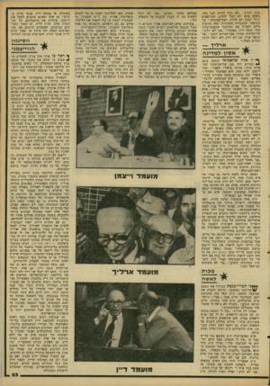 העולם הזה - גליון 2094 - 19 באוקטובר 1977 - עמוד 23 | בגין, השיב :״׳לא יכול להיות דבר כזה. בשום אופן לא יכול להיות שהרופאים יגידו לבגיו לא להיות ראש־ממשלה.״ שר המיסחר, התעשייה ׳והתיירות יגאל והוחביץ סירב להציע את