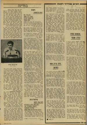 העולם הזה - גליון 2094 - 19 באוקטובר 1977 - עמוד 26 | ה אי ששנרדףל מוו ת (המשך מעמוד )25 (האב פעל עם ;אהרון אדיתנסון בקהיר) רחצו אותו, הלבישוהו בגדים אחרים, האכילוהו והוליכוהו למחסן שבחצר. ׳שלושה ימים הסתתר במחסן!