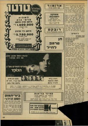 העולם הזה - גליון 2094 - 19 באוקטובר 1977 - עמוד 27 | הח״ב לשעבר הנם קלינגהופר, אך זה קבע, כי יש לקבל את עמדת שיפמן. להפתעת הכל החליט דולצ׳ין להתעלם גם מהחלטתו של קלינגהופר. במהירות רבה חידש פסח גרופר את ההסכם שלו