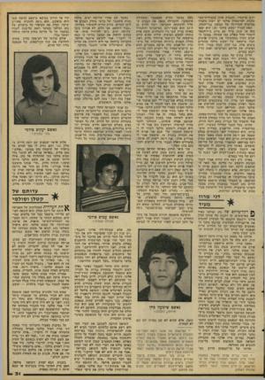 העולם הזה - גליון 2094 - 19 באוקטובר 1977 - עמוד 31 | רכש טרקטור ,׳והעסיק אותו בעביודיות־עפר שוניות. למישפחת סולמי יש ייצוג מתמיד במועדון הכדורגל ישל קבוצת בגי-יהודה. האח הגידול יעקוב סולמי ( )28 הוא ימאי מזה 14