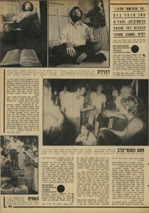 העולם הזה - גליון 2094 - 19 באוקטובר 1977 - עמוד 33 | ..אני אנטישמי הפוך!״ א מ יד מנהל -בנק בואש ־ פי נ ה, פוגרום הצדיק דתי שנועד לק״ם ״ 1תשבה מי ח ד מין על פי דרכו, בתור כותלי ביתו שלו. אני בעד שמירת חופש הביטוי