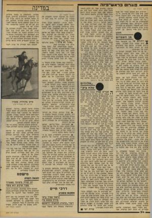 העולם הזה - גליון 2094 - 19 באוקטובר 1977 - עמוד 34 | פו ג רו םבראש ־ פינה (המשך מעמוד )33 המיקדש הוא המקום הסודי של אנשי הכת. איש אינו יודע את מיקומו, זר מעולם לא נכנס אליו. לשם הועברו שרידי כלי הקודש שניצלו