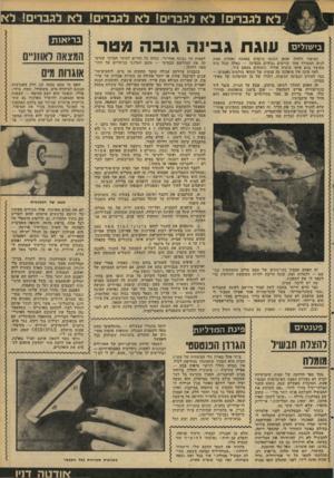 העולם הזה - גליון 2094 - 19 באוקטובר 1977 - עמוד 39 | ס כו עוגת גבינה גובה מטר הסיפור דלהלן ואופן הכנתו מוקדש באהבה ואחוות אמת לגזע המטורף אחר מורטים גבוהים מגבינה — כאלה שכל ביס מפוצץ בהם אלפי בועות אוויר.