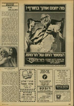 העולם הזה - גליון 2094 - 19 באוקטובר 1977 - עמוד 42 | יחמם אותך בח 1רף נ שי ם הא שה של הנלתר ״׳אני בטוחה שהייתם ממלאים את האולם גם אילו הוצג ביו סרט יאחר. אפל איני חייבת ליהודיות שזיו הנאה גדולה ליראות אולם מלא