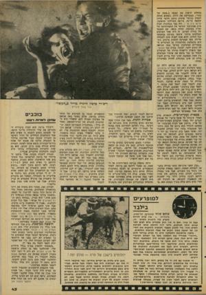 העולם הזה - גליון 2094 - 19 באוקטובר 1977 - עמוד 43 | ׳בהחלט לראות את עצמה כ ״א שח של מחר״ ,המקדימה את דוהה. כשהיא החלה לעסוק בביטוי סרטים ׳נחשב הדבר עדיין תופעה חריגה. סירסה העלילתי הראשון, קליאו מ־ 5עד ,7היה כבר