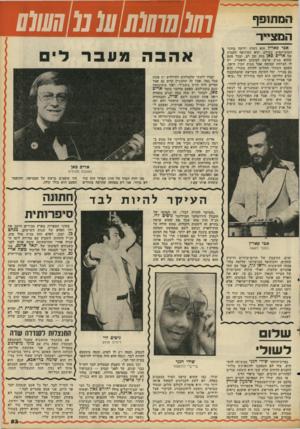 העולם הזה - גליון 2094 - 19 באוקטובר 1977 - עמוד 53 | המוחנופן המצייר אכי פא רץ הוא דמות ידועה בחוגי המוסיקאים בעולם. הוא המתופף הקבוע של ארים סאן מזה זמן רב, ובכל פעם שהוא מגיע ארצה לסיבוב הופעות, יש לו הצלחה