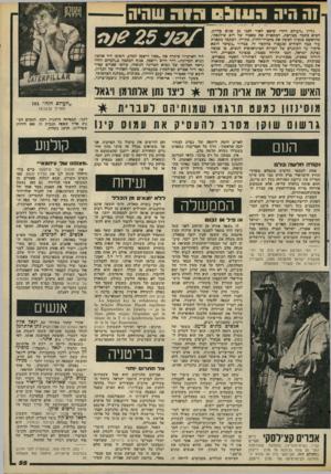 העולם הזה - גליון 2094 - 19 באוקטובר 1977 - עמוד 55 | זה היה 00111:1גוה שהיה כליון ״העולם הזה״ שיצא לאור לפני 25 שנים כדיוק, הביא כתבה מפורטת, המתארת את מאסת של דוב שילנסקי, שהואשם כנסיון לפוצץ את מישרד־החוץ,