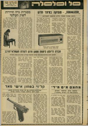 העולם הזה - גליון 2094 - 19 באוקטובר 1977 - עמוד 7 | מסגרות גויה חודרות לשוק העולמי ״מ2£ו*1ס £0״ -מוסיקה במימד חדש גיוטון מציגה מכשיר חדיש ו מ הפכני לסטריאו טמנם ישל הופכי מוסיקה איכותית ,׳לעקוב אחר י0ל התפתחות