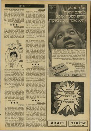 העולם הזה - גליון 2094 - 19 באוקטובר 1977 - עמוד 8 | מכתבים אץ ::פי! 8 אסור לבוא בטענות ל״גוש אמונים״. תגידו מה שתגידו, אבל הם הצליחוליצור סיגנון חדש בציבור, שדבק בכל בלי־התיקשורת. כל מעשיהם הבלתי חו־ .קיים