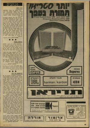 העולם הזה - גליון 2097 - 9 בנובמבר 1977 - עמוד 10 | מכתבים התל היפה 11111(11 ז*ו 0י=)1 •ותר־ אי כו ת ^ 1־ 1׳ ^ 1תדעצמה י 1תדצלילי ( 5חסנן - 1165ץ €ח 0סן €׳וז) פחות עיוותי ( ח-*10ו 310ו ם) ממטו נקטתם את עמדת