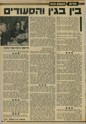 העולם הזה - גליון 2097 - 9 בנובמבר 1977 - עמוד 11 | בגין מויחמד סיד־אחמד הוא אחד מהוגי־יהדיעיות החשובים ביותיר בעיחלם !הערבי. אחרי מילחמת יום־הכייפורים פירסם ספר •שבו דגל בכריתת שלום עם ישראל• ,ותיאר את השינויים