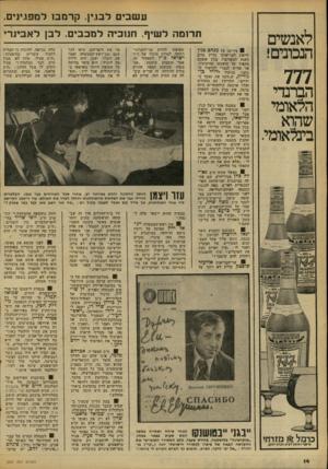 העולם הזה - גליון 2097 - 9 בנובמבר 1977 - עמוד 14 | עשבי לבוץ. קרמבו למפגינים. לאנשים הנבונים! 7 7 הברנדי הלאומי שהוא בינלאומי. תרומה לשיף. חנוביה למכבים. לבן לאבינרי סירובו של מנחם בגין לדאוג לבריאותו עדיין