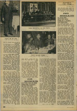 העולם הזה - גליון 2097 - 9 בנובמבר 1977 - עמוד 25 | במדינה (המשך מעמוד )22 תוני העולם, נשנתה ידיעה אחת בעקש נות: הפצצה הדרום־אפריקאית היא, בע צם, פצצה ישראלית, וקיים שיתוף־פעולה גרעיני הדוק בין שתי המדינות. אי