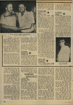 העולם הזה - גליון 2097 - 9 בנובמבר 1977 - עמוד 31 | שכירים בעלי עמדה. עבור הטבות אלה ,״שהיה מי שדאג ל־הסוותן היטב בספרים, לא שולם המס המגיע. כן היה ידוע לראשי האוצר, כי כפר המכביה לא שילם סכומי־עתק לשיל־טוגות