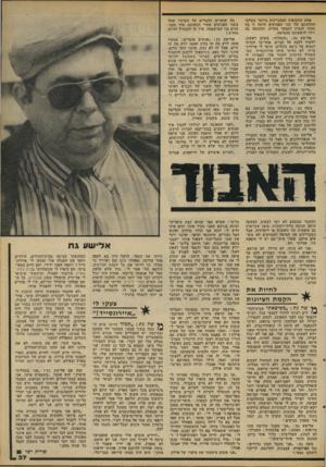 העולם הזה - גליון 2097 - 9 בנובמבר 1977 - עמוד 37 | אחת התקופות המעניינות ביותר בשלבי החלמתם של שני הפצועים היתה זו בה החלו לנסות לתפקד מחדש, התקופה בה ירדו לראשונה מהמיטה. אלישע גת :״התחלתי, בשלב ראשון, ללמוד
