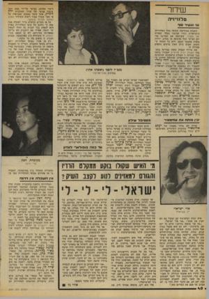 העולם הזה - גליון 2097 - 9 בנובמבר 1977 - עמוד 40 | בשעה 11 בבוקר נקראו סל עובדי המחלקה לישיבה חגיגיית מייו־חדת לכבודו של דן שילון. לאחר ׳שהיו צריכים לסבול ארבעה נאומים בהם הח מיאו מנהל המחלקה הפורש דן שילון
