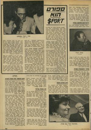 העולם הזה - גליון 2097 - 9 בנובמבר 1977 - עמוד 41 | תוסר ההשכלה האקדמאית שילה. במצב ההשכלה של הטלוויזיה נימוק זה הוא יותר ממיוזר. קשה למצוא רבים בהנהלת הטלוויזיה ואפילו מבין ׳אלה העורכים תוכניות והמגישים אותם,