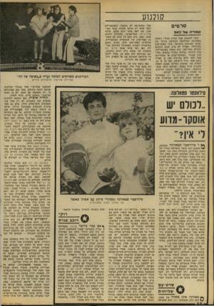 העולם הזה - גליון 2097 - 9 בנובמבר 1977 - עמוד 42 | קולנוע סרטים ק ומד״השלכאב קשה להאמין, אבל הסרט שעליו ניטשה באחרונה המילחמה הנחרצת ביותר בין מפיצי הסרטים בישראל, אינו הפקת־ענק מהוליווד, ואפילו לא סרט עמוס