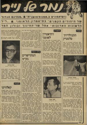 העולם הזה - גליון 2097 - 9 בנובמבר 1977 - עמוד 46 | של היהודים הקטנ ים ׳• בתיאטרוןהלא ! מג י הלשונות הארונות״ אצל תיאטרון אמנות הועחלויות־פלסטיק שעה שהבולטים והנמכרים בין אמני ישראל עסוקים בפיאור וברימום