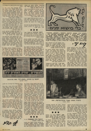 העולם הזה - גליון 2098 - 16 בנובמבר 1977 - עמוד 2 | פורנוגרפי״ כעיתון צרפתי פד. מכובד. לה־מונד הגיב בביח, ופיידסם כעבור זמן־ מה סידרה נוספת של אבנרי. אם שני נציגים דיפלומטיים בכירים נוקטים אותה השיטה — שאין לה