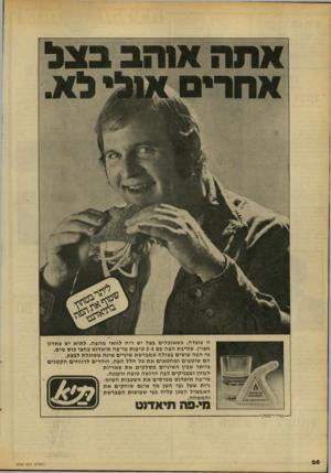 העולם הזה - גליון 2098 - 16 בנובמבר 1977 - עמוד 20 | זו עובדה. כשאוכלים בצל יש ריח לוואי מהפה. לתיא יש פתרון מצוין. שטיפת הפה עם 3-4טיפות מי־פה תיאדנט בחצי בוס מים. מי הפה עושים פעולה שמברשת שיניים אינה מסוגלת