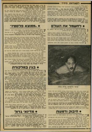 העולם הזה - גליון 2098 - 16 בנובמבר 1977 - עמוד 22 | עראפאת זינק ממקומו, אץ אל סאדאת וחיבק אותו. … עתה מתכרר כי נם סאדאת הכין את המישחק היטב. … ביקורו של סאדאת בישראל יהווה הכרה כזאת.