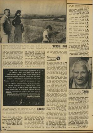 העולם הזה - גליון 2098 - 16 בנובמבר 1977 - עמוד 25 | גי-בם משתלמים דמי־מחכירד״ לפי מחי דון שלחין וגידולי־פלהזדבעל. ,באופן יחי סי לשיעור השינוי.״ בדיקה שערכתי כנציכות-המים העלתה כי ״שקמים, חווה חקלאית״ קיבלה
