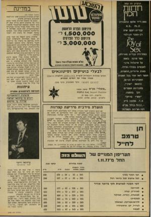 העולם הזה - גליון 2098 - 16 בנובמבר 1977 - עמוד 26 | הופיע זה עתה ח דוו ת ה סין במדינה י (המשך מעמוד )23 יום־יום בכותרות העיתונים דאינו שש לצאת למאבקים ציבוריים חדשים. משום כך תופתעו הח״כים כאשר נשמע קולו של