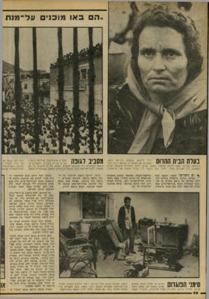 העולם הזה - גליון 2098 - 16 בנובמבר 1977 - עמוד 28 | ..ה באו מוכני על־ ריסי כייוואן, שראתה בהריסת ביתה, ך 1ל 111 !״1^ ^ 1 11ו 11 |״ 1 מאשימה את השוטרים שנכנסו לבית לפני 1 11111 11 4 1 1 1 1 / 1 1 .1 הריסתו בגניבת