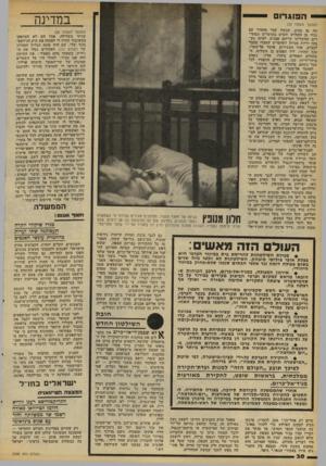 העולם הזה - גליון 2098 - 16 בנובמבר 1977 - עמוד 30 | הפוגרו ם (המשך מעמוד )29 תה בו סביב. עכשיז עמד מחמוד עם נכדו בן השלוש והביט בשוטרים ובצעירים שהשליכו עליהם אבנים. לפתע נש מעו ירעה מניות השוטרים שעמדו מעבר