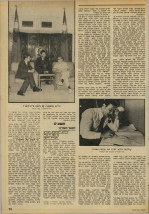 העולם הזה - גליון 2098 - 16 בנובמבר 1977 - עמוד 31 | ודרום־אפריקה. בסוף החודש שעבר הצ־טרפה מדינה נוספת למועדון הגרעיני של העולם החמישי: טייוואן, המוכרח כסין ״הלאומנית״. הידיעות שפורסמו בכותרות ראשיות ב־עתוני