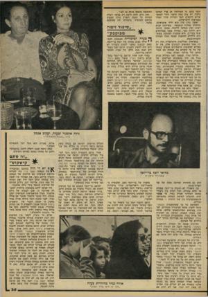 העולם הזה - גליון 2098 - 16 בנובמבר 1977 - עמוד 35 | יוסף טוען כי דמויותיו הן פרי דמיונו בלבד, יש בהן כמה סימני זיהוי המאפשרים היקשים לגבי דמויות שחיו ופעלו במציאות הישראלית. יאשה גורן שלו הוא יליד אוקראינה,