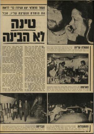 העולם הזה - גליון 2098 - 16 בנובמבר 1977 - עמוד 38 | הקהל הומלא׳ יצא מגידה מ י לואוו1 או 1הזמות הנערצת עלי < ,1ובו טינה ז8הבינה היה זה בעת שמינה עוד האמינה כי הובאה ל״ליברפול הישראלית״ ,כדי לבלות שם ערב נעים