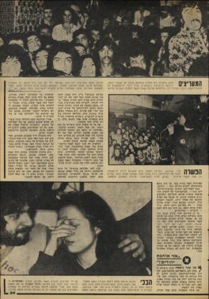 העולם הזה - גליון 2098 - 16 בנובמבר 1977 - עמוד 39 | המעריצים טינה צ׳ארלס היא הזמרת הנערצת ביותר על תושבי רמלה, הידועה בליברפול הישראלית בגלל ריבוי הדיסקוטקים בה ולהקות־הקצב הרבות שנולדו בה. הרמלאים אוכזבו קשות