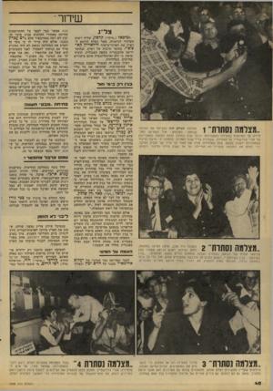 העולם הזה - גליון 2098 - 16 בנובמבר 1977 - עמוד 40 | שיחר־צל׳ייג למיכאל (״מיקי״) קרפין, שליח רשות השידור לגרמניה, אשר נשלח לרומא לראיין את הארכי־בישוף הילאריץ קא״ פוצ׳י. בחוסר תרבות של ראיון, ובחוסר ידיעה
